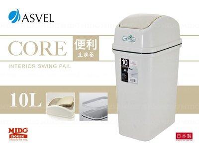【PP290164】ASVEL 搖蓋式垃圾桶 CORE DE6122BE-10L《Midohouse》