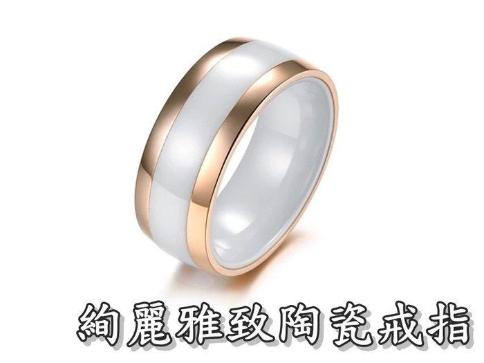 《316小舖》【C282/C283】(頂級陶瓷戒指-絢麗雅致陶瓷戒指-玫瑰金款 /高級陶瓷戒指/聖誕禮物)