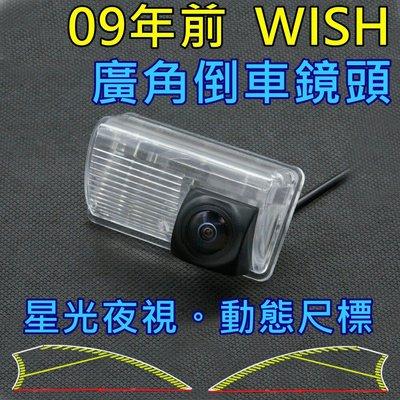 豐田 09年前 WISH 星光夜視 動態軌跡 廣角倒車鏡頭