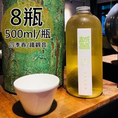 【誠茗】冷藏7℃手工冷泡茶8瓶任選〈500ml/瓶〉