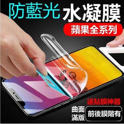 曲面 水凝膜 防藍光 (送貼膜神器) iphone xs max xr 8 7 plus 滿版保護貼 防爆膜 非玻璃貼
