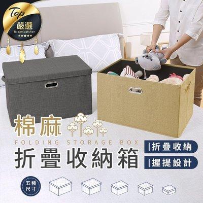 現貨!棉麻摺疊收納箱-M款 收納櫃 置物箱 整理箱 儲物箱 居家收納 玩具收納 衣物收納 #捕夢網