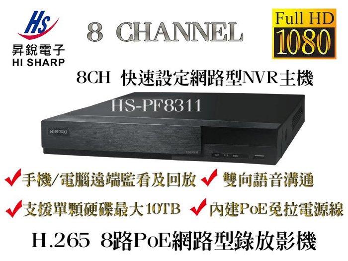 昇銳Hi-Sharp HS-PF8311 H.265 8CH 快速設定網路型錄放影機 PoE NVR