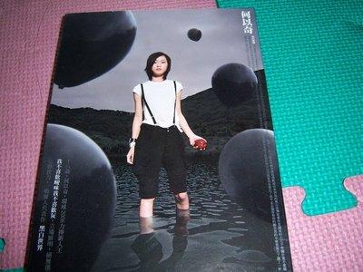 CD+DVD~~何以奇/黑白世界/含紙封套和DM