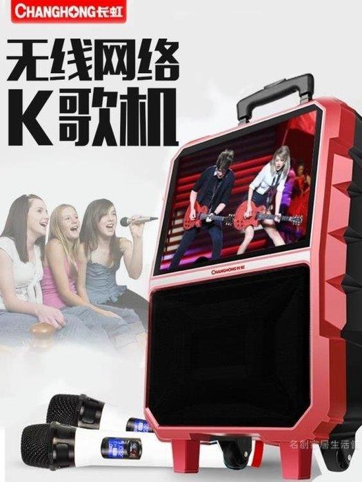 無線話筒視頻播放器戶外家用K歌拉桿便攜式大功率跳舞的音箱點唱歌機行動ktv