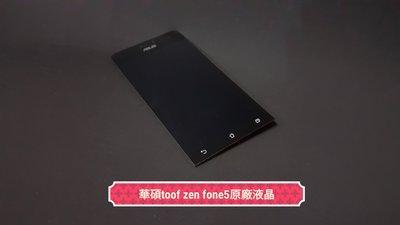 ☘綠盒子手機零件☘華碩 toof tooj a500cg zen fone5 原廠拆機液晶約近全新