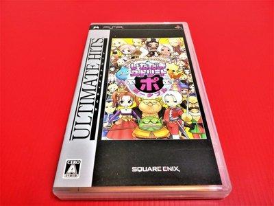 ㊣大和魂電玩㊣ PSP DQ & FF 角色大集合之人生街道 {日版}編號:N4-2---掌上型懷舊遊戲