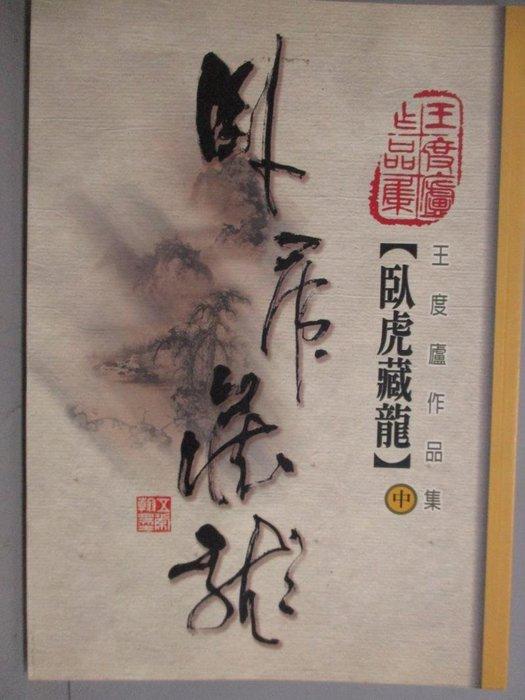 【書寶二手書T2/武俠小說_GRG】臥虎藏龍(中)_王度廬