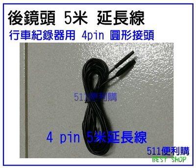 「511便利購」行車紀錄器 後鏡頭 【延長線】 5米 4pin 後視鏡型 前後錄影用 4芯 4針 4孔 4pin