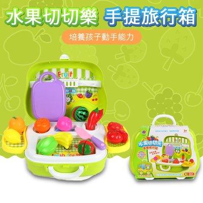 互動款 手提旅行箱 益智啟蒙玩具【水果系列】水果切切樂 仿真 蔬菜 小孩 扮家家酒 兒童玩具 廚房玩具 親子互動