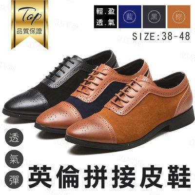 【雅痞風】大尺碼男鞋 麂皮皮鞋 休閒鞋 牛津鞋  雕花皮鞋-黑/藍/棕38-48【AAA6096】
