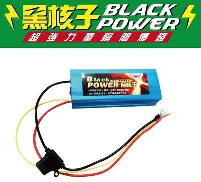 【鉅珀】威豹Black Power黑核子 外掛鋰鐵電池