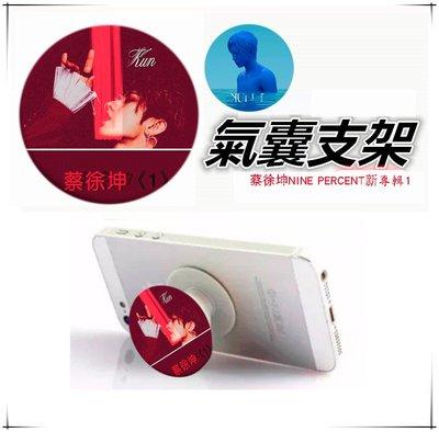 [東大][現貨]W37  偶像練習生蔡徐坤NINE PERCENT新專輯1同款氣囊支架抖音神器可伸縮多功能手機支架