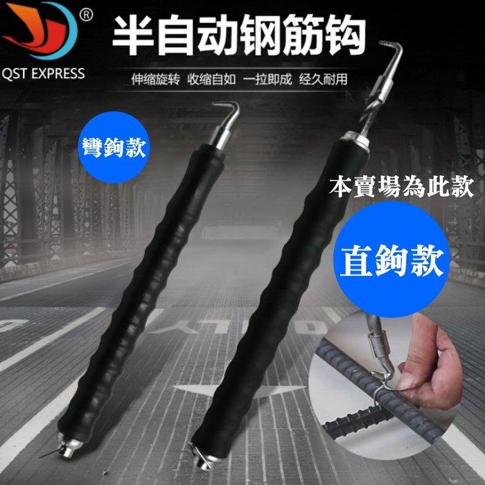 🔥淘趣購[149特賣]新款半自動快速伸縮鋼筋鈎子(直鈎款)💎鈎捆紮神器 鋼筋工扎鈎 扎線鈎 綁鋼筋神噐 鋼筋鉤
