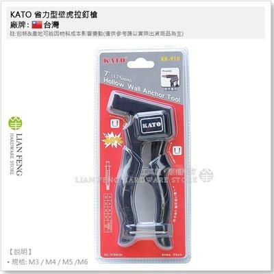 【工具屋】*含稅* KATO 省力型壁虎拉釘槍 KR-910 中空壁虎 輕隔間 石膏板 拉釘器 拉釘機 拉槍 牆板拉脹釘