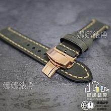 $娜娜錶帶$ 蝴蝶扣 真皮錶帶 18mm 19mm 20mm 21mm 22mm 23mm 瘋馬皮錶帶 油蠟錶帶 皮革錶