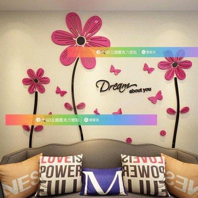 立體花朵 電視牆裝飾 3D 立體壁貼 壓克力 鋼琴鏡面烤漆 壁紙 室內設計 風水 招財 刻字 電腦刻字 廣告 《閨蜜派》