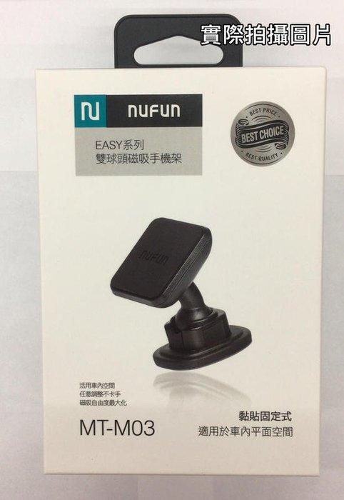 [哈GAME族] ~任意調整不卡手~ NUFUN MT-M03 雙球頭磁吸手機架 黏貼固定式 7NF6MT0001