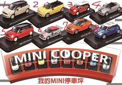 7-11 限量【Mini Cooper原廠授權模型車】全套下標區 另有 模型車展示盒 藍寶堅尼系列 蛋黃哥  祕密花園