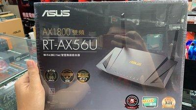 『高雄程傑電腦』華碩 ASUS RT-AX56U AX1800 WiFi 6 雙頻無線路由器 客訂商品【實體店家】