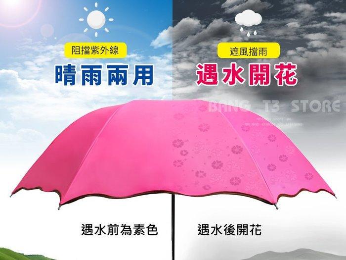 BANG◎遇水開花傘 晴雨兩用 荷葉邊設計  遮陽 加厚黑膠傘 抗UV 雨傘 【H51】