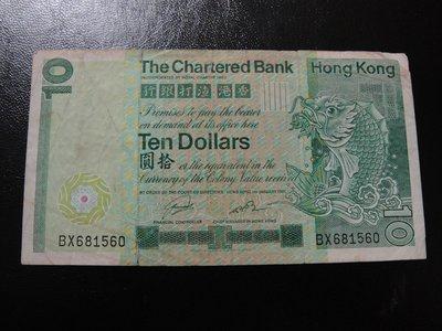 【大三元】亞洲紙鈔-香港紙鈔-香港渣打銀行1981年發行 綠色橫式拾圓10元BX681560~非流通貨幣