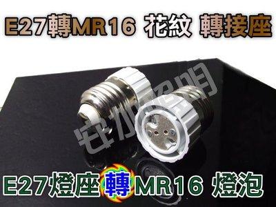 E7A71 E27轉MR16 燈座 花紋 轉換燈頭 轉換燈座 E27-MR16 轉接頭 MR16 崁燈 燈泡 投射燈