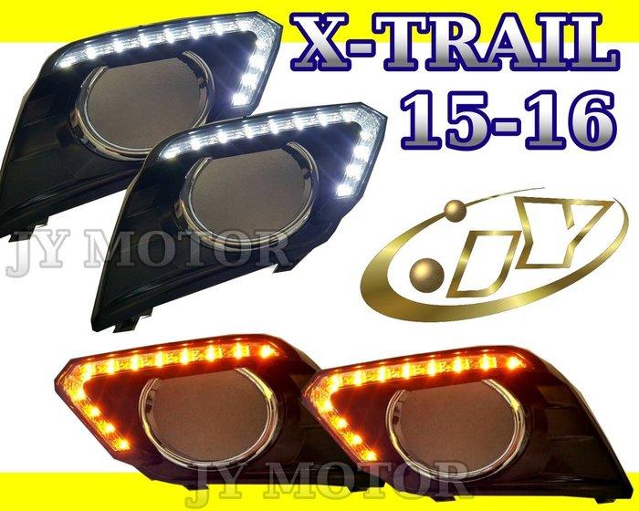 ╣小傑車燈精品╠全新實品 NEW X-TRAIL 15 2015 年 專用 雙功能 LED 日行燈 含 方向燈