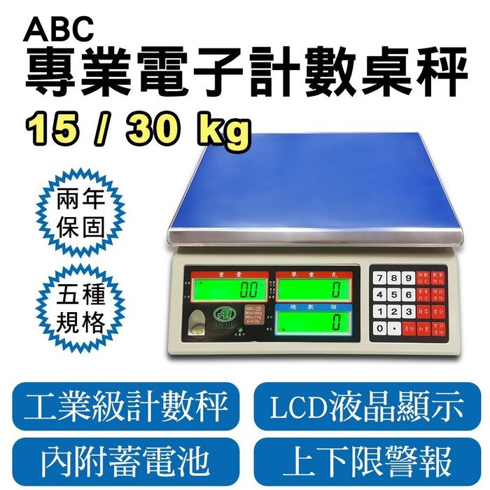 ABC 專業計數電子秤 桌秤 磅秤【15kg/30kg】上限下限警示 內附蓄電池 兩年保固 免運費
