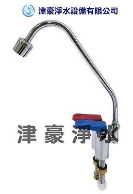 【津豪淨水】冷熱雙溫出水鵝頸龍頭 濾水器材料