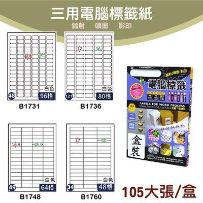 【現貨供應】鶴屋 B1731/B1736/B1748/B1760  標籤紙 出貨 信封貼 影印 雷射 噴墨 貼紙 分類