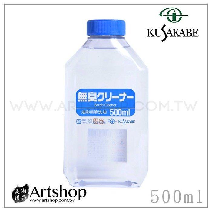 【Artshop美術用品】日本 KUSAKABE 無臭洗筆液 (Brush Cieaner) 500ml