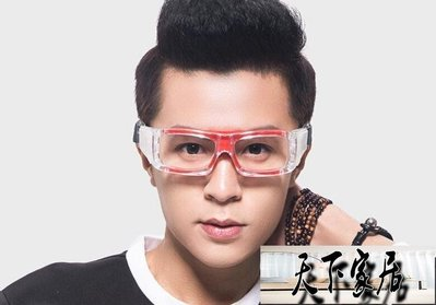 尚爾打籃球眼鏡框男專業可配眼鏡戶外運動裝備足球護目鏡防霧【天下家居】