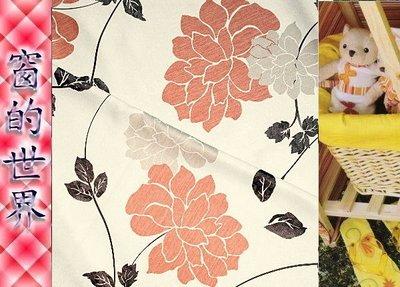 【窗的世界】20年專業製作達人,三明治遮光造型羅馬簾/窗簾H1S訂做服務