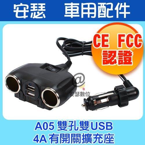 A05 車用 4A 獨立開關 1對2 點煙器 擴充座【歐規認證 台灣外銷廠商】點菸器 車充