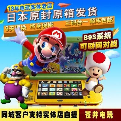 【全館免運】原裝 任天堂NEW 3DS 3DSLL 游戲主機掌機 免卡中文 游戲任
