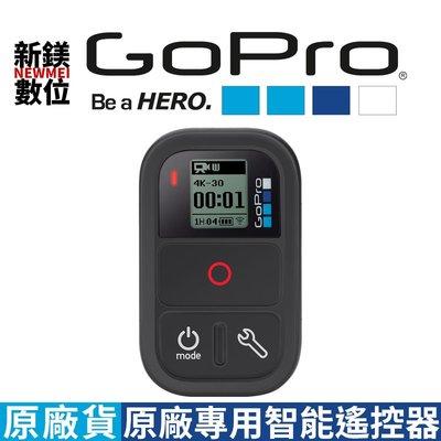 【新鎂-門市可刷卡】GoPro 系列 Smart Remote 原廠專用智能遙控器 ARMTE-002-AS