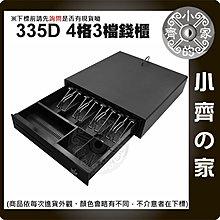 335D RJ11 黑色 錢櫃 收銀機錢箱 收銀錢櫃 POS 小型 錢箱 三段開關 小齊的家