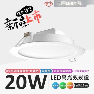 【立明 LED】旭光 LED 20W 崁孔15公分 崁燈 漢堡燈 全電壓 附安定器 LED節能面板光源 另有15W