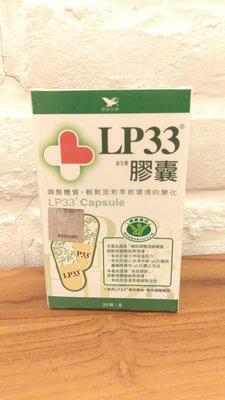 """""""現貨商品""""統一LP33 健字號益生菌膠囊30顆(一律採用黑貓冷藏宅配)"""