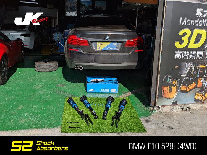 JK Racing 外銷海外版 S2 道路運動型 可調式避震器 BMW F10 528i 4WD 可搭配魚眼上座