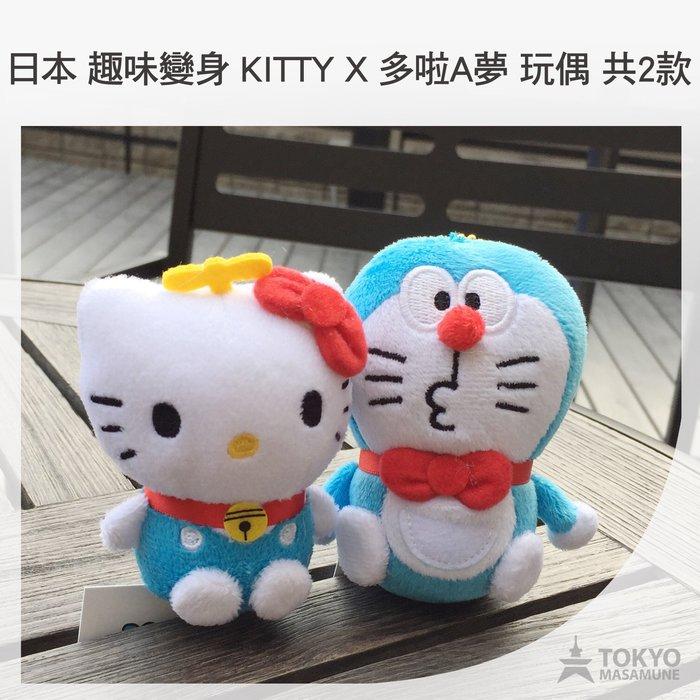 【東京正宗】 日本 三麗鷗 KITTY 凱蒂貓 X 多啦A夢 聯名 絨毛 玩偶 吊飾 共兩款 單隻販售