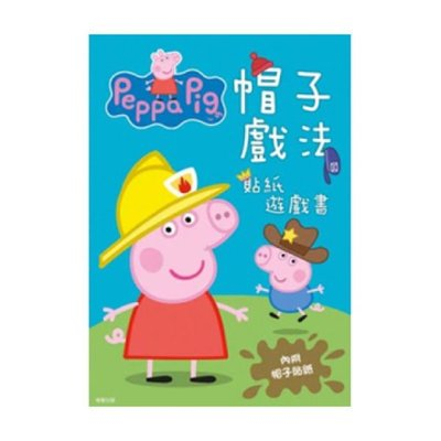 *小貝比的家*粉紅豬小妹帽子戲法貼紙遊戲書