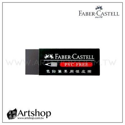 【Artshop美術用品】德國 FABER 輝柏 色鉛筆專用橡皮擦