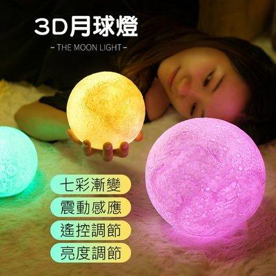 【風雅小舖】13cm 3D月球燈 遙控月亮燈 LED床頭 裝飾 小夜燈 情人節 聖誕節交換禮物 生日禮物許願燈