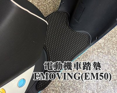 彰化【阿勇的店】機車腳踏墊 中華電動車 EMOVING SHINE 蜂巢式踏墊 鬆餅墊