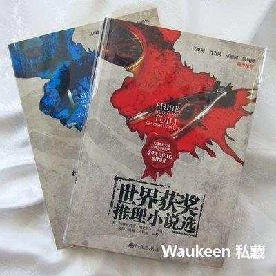 世界獲獎推理小說選1&2 勞倫斯卜洛克 Lawrence Block 艾勒里昆恩 Ellery Queen 九州出版社