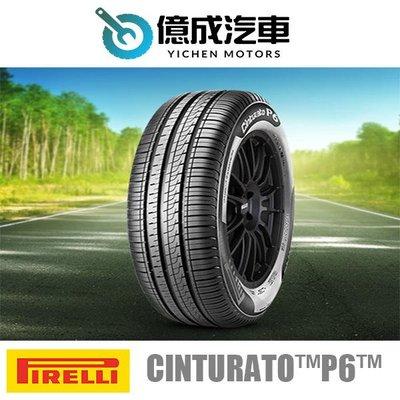 《大台北》億成輪胎鋁圈量販中心-倍耐力輪胎 215/60R16 【CINTURATO™P6™】