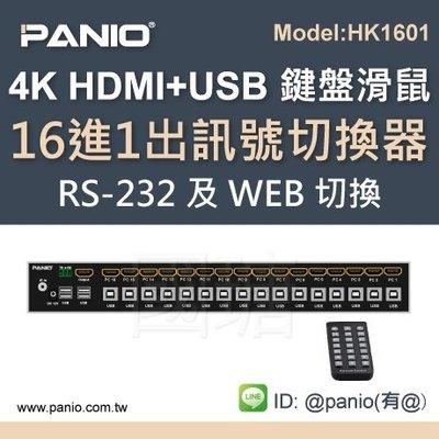 16埠HDMI KVM電腦切換管理器 鍵鼠合一操控16台系主機《✤PANIO國瑭資訊》 HK1601