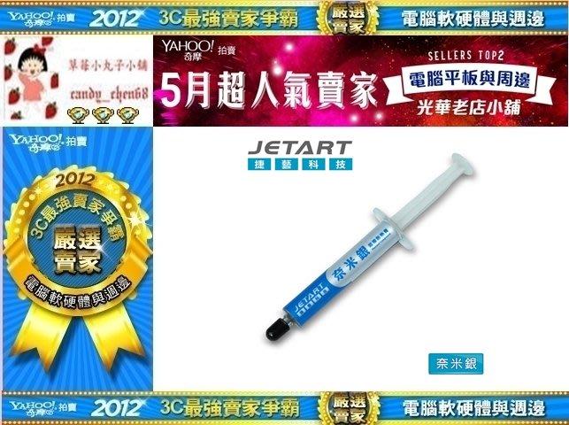 【35年連鎖老店】JETART 捷藝科技 CK4000 奈米銀超導散熱膏有發票/